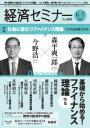 経済セミナー2012年6・7月号表紙