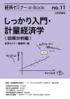 ebook_no11_190924