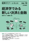 ebook_no12_190924