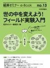 ebook_no13_191025
