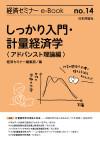 ebook_no14_191025