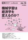 ebook_no15_191210