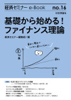 ebook_no16_20200122