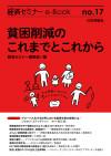 ebook_no17_20200210