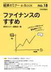 ebook_no18_20200122