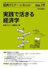 ebook_no19_20200401