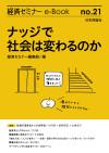 ebook_no21_20200602