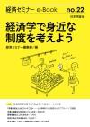 ebook_no22_20200716small