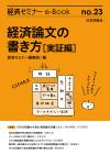 ebook_no23_20200812
