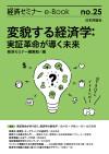 ebook_no25_20201021