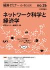 ebook_no26_20201217