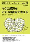 ebook_no27_20210216
