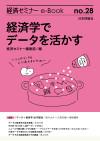 ebook_no28_20210415