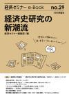 ebook_no29_20210608