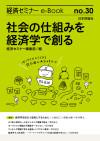ebook_no30_20210630