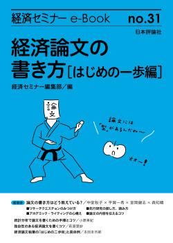 ebook_no31_20210907