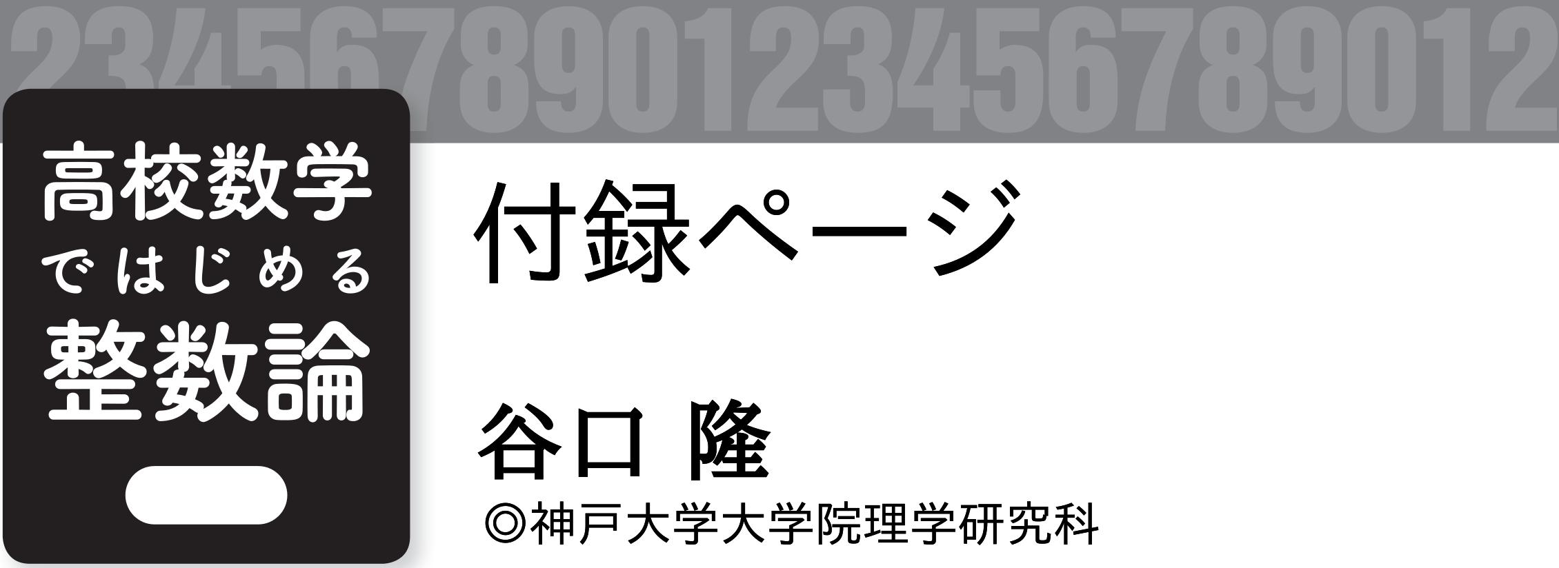 taniguchi-logo