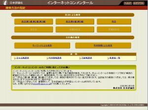 インターネットコンメンタール初期画面