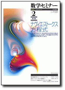 『数学セミナー2月号』書影