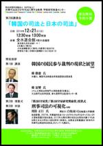 第3回講演会「市民から視る刑事裁判」のポスターアイコン