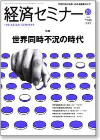経済セミナー2009年2・3月号書影