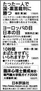081113mainichi-ad.jpg
