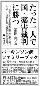 081113yomiuri-ad.jpg