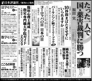 081114asahi-ad1.jpg
