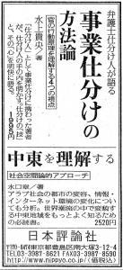 20110211yomiuri-adv.jpg