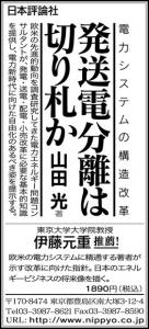 120605yomiuri_adv1.jpg