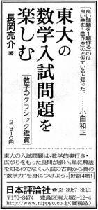 130412asahi_adv.jpg
