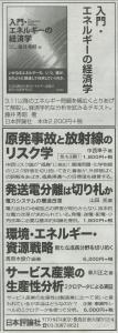 140626nikkeisangyo-adv1.jpg