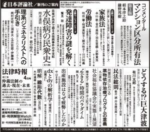 150329yomiuri-adv.jpg