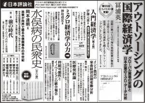 150330mainichi-adv.jpg