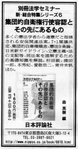 150803asahi-adv.jpg