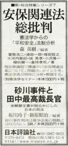150819asahi_adv.jpg
