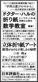 151113mainichi-adv.jpg