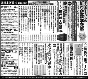 151116asahi-adv1.jpg