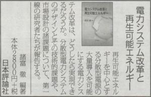 151126nikkeisangyo-adv.jpg