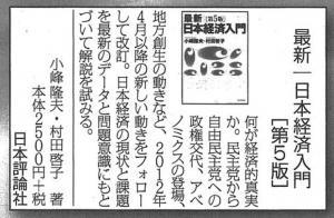 160331nikkei-sangyo-adv.jpg
