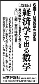 2016年5月26日日本経済新聞掲載広告