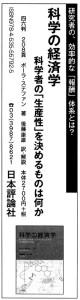 2016年5月31日日経産業新聞広告