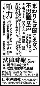 2016年6月14日 毎日新聞広告