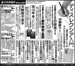 160622yomiuri-adv