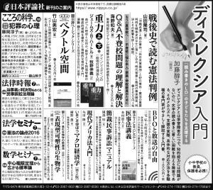 2016年6月29日 朝日新聞広告