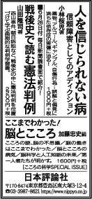 2016年7月13日 毎日新聞広告