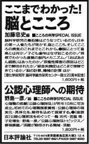 2016年7月20日 読売新聞広告