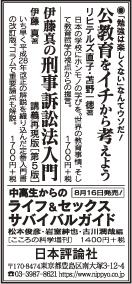 160813mainichi-adv