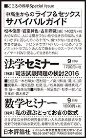 2016年8月20日 読売新聞広告