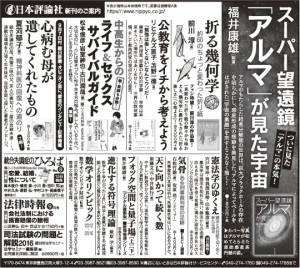 2016年9月13日(朝日新聞)